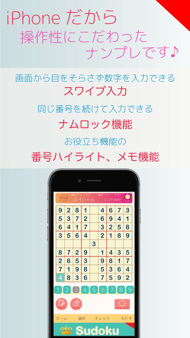 Sudoku 操作性にこだわったナンプレのスクリーンショット_3