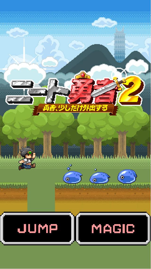 ニート勇者2/無料でピコピコ!ジャンプアクションのスクリーンショット_1