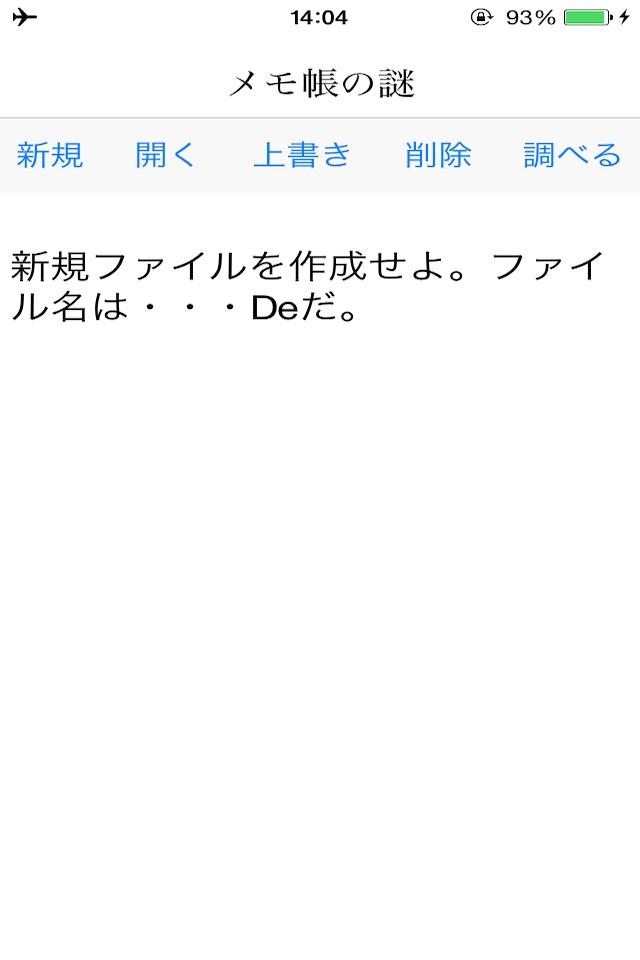 メモ帳の謎 2nd season Next - 新感覚謎解きゲーム -のスクリーンショット_2