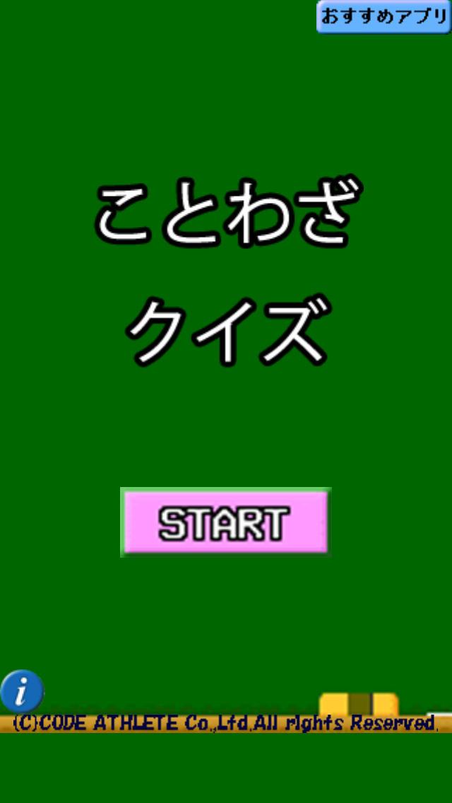 ことわざクイズのスクリーンショット_1
