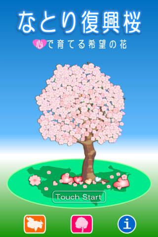 なとり復興桜〜心で育てる希望の花のスクリーンショット_1