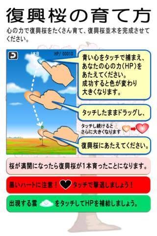 なとり復興桜〜心で育てる希望の花のスクリーンショット_2