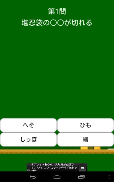 ことわざクイズのスクリーンショット_2