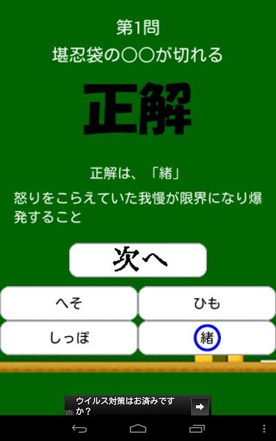 ことわざクイズのスクリーンショット_3
