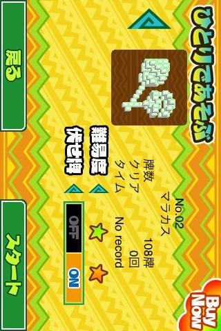 上海アミーゴ 体験版のスクリーンショット_2
