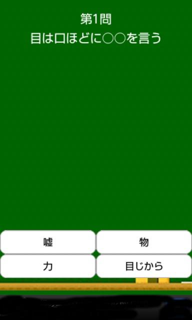 ことわざクイズのスクリーンショット_5