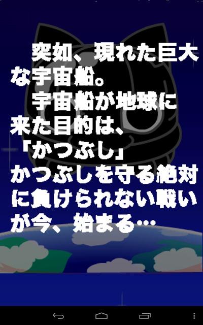 かつぶしウォーズのスクリーンショット_2