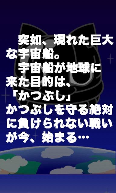 かつぶしウォーズのスクリーンショット_5
