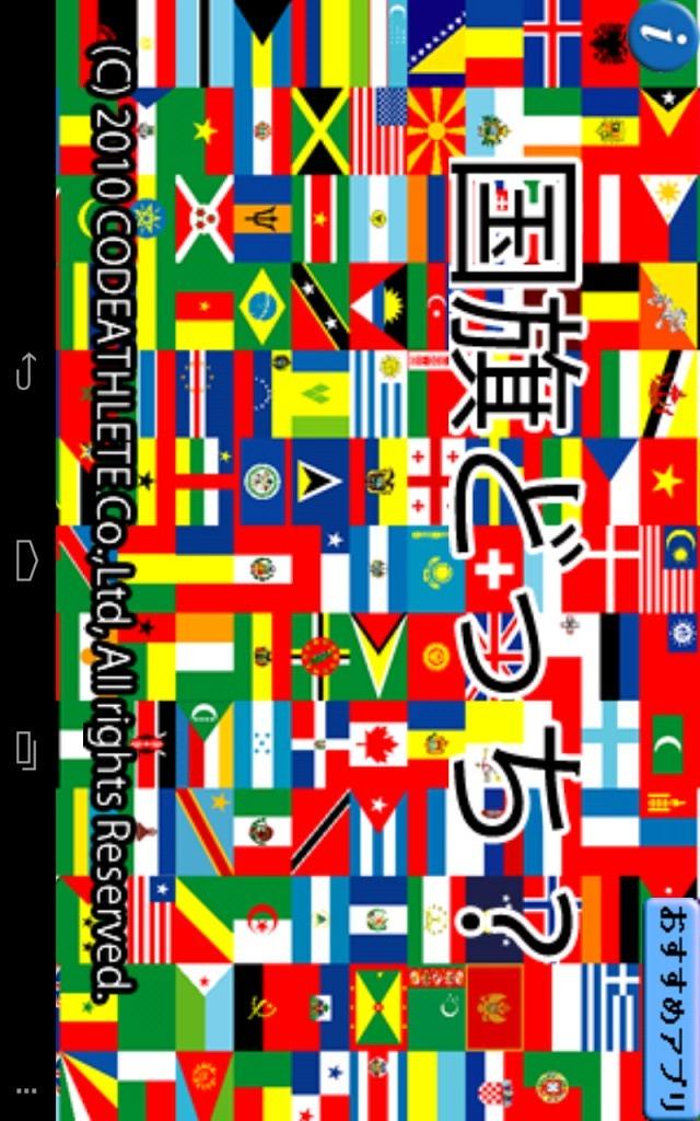 国旗どっち?のスクリーンショット_1
