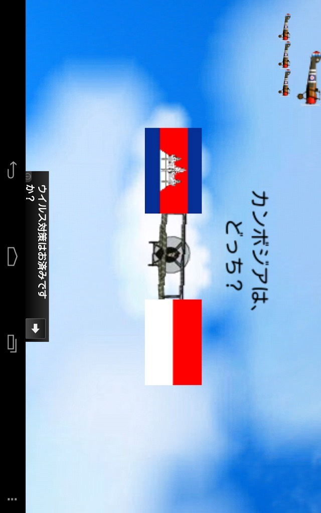 国旗どっち?のスクリーンショット_2