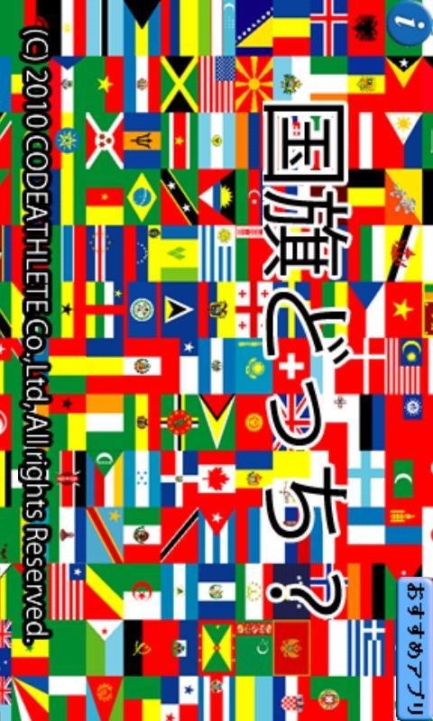 国旗どっち?のスクリーンショット_3