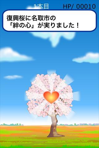 なとり復興桜〜心で育てる希望の花のスクリーンショット_3