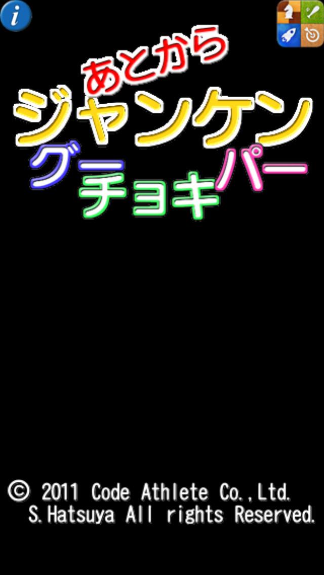 あとからジャンケン グー・チョキ・パーのスクリーンショット_2