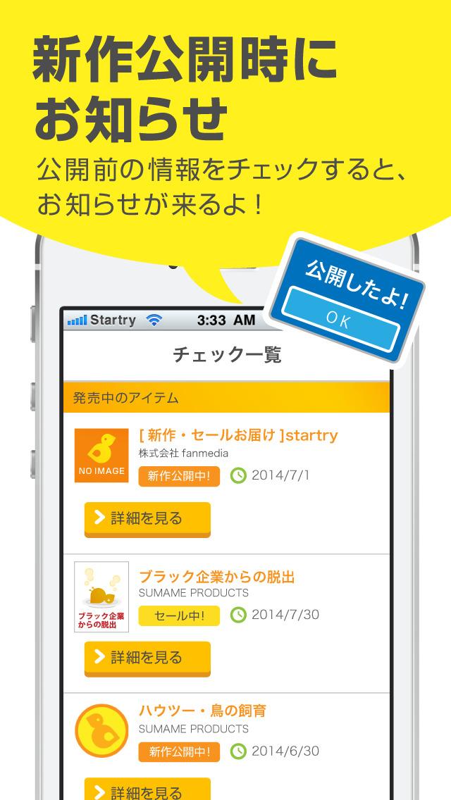 STARTRY スタートリー 〜新作情報 てんこ盛り〜のスクリーンショット_2