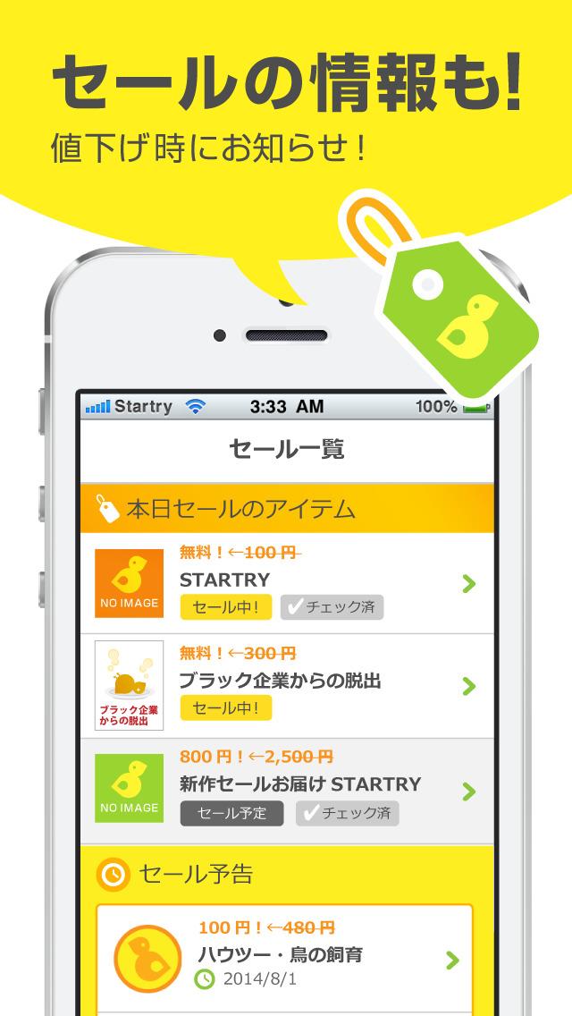 STARTRY スタートリー 〜新作情報 てんこ盛り〜のスクリーンショット_3