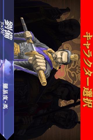 上海 三国牌闘儀 Free Editionのスクリーンショット_2