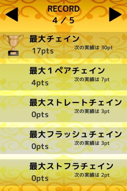 れんぞくポーカー【お手軽無料ポーカーゲーム】のスクリーンショット_3