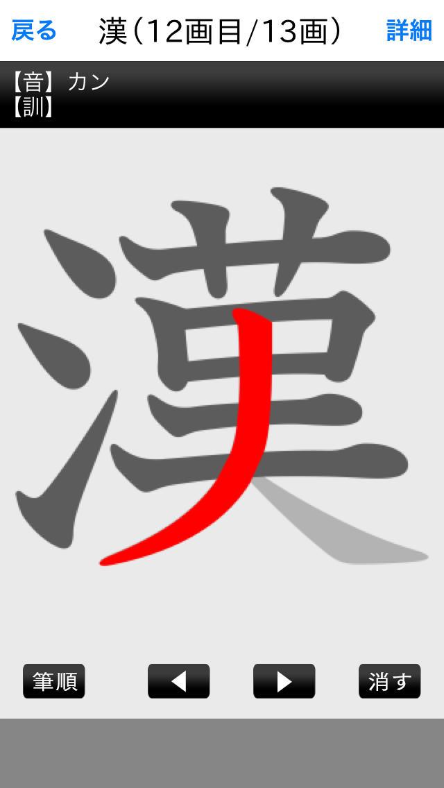 常用漢字筆順辞典 FREEのスクリーンショット_2