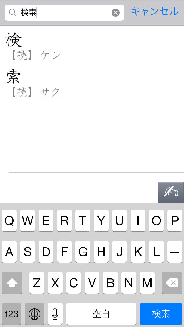 常用漢字筆順辞典 FREEのスクリーンショット_3