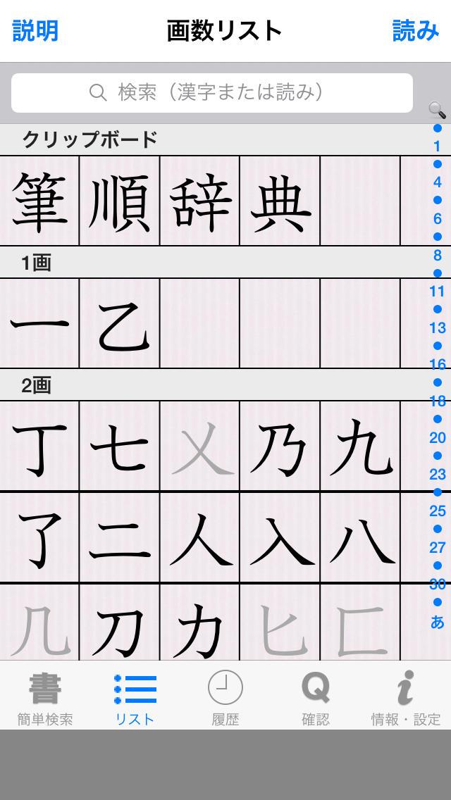 常用漢字筆順辞典 FREEのスクリーンショット_5