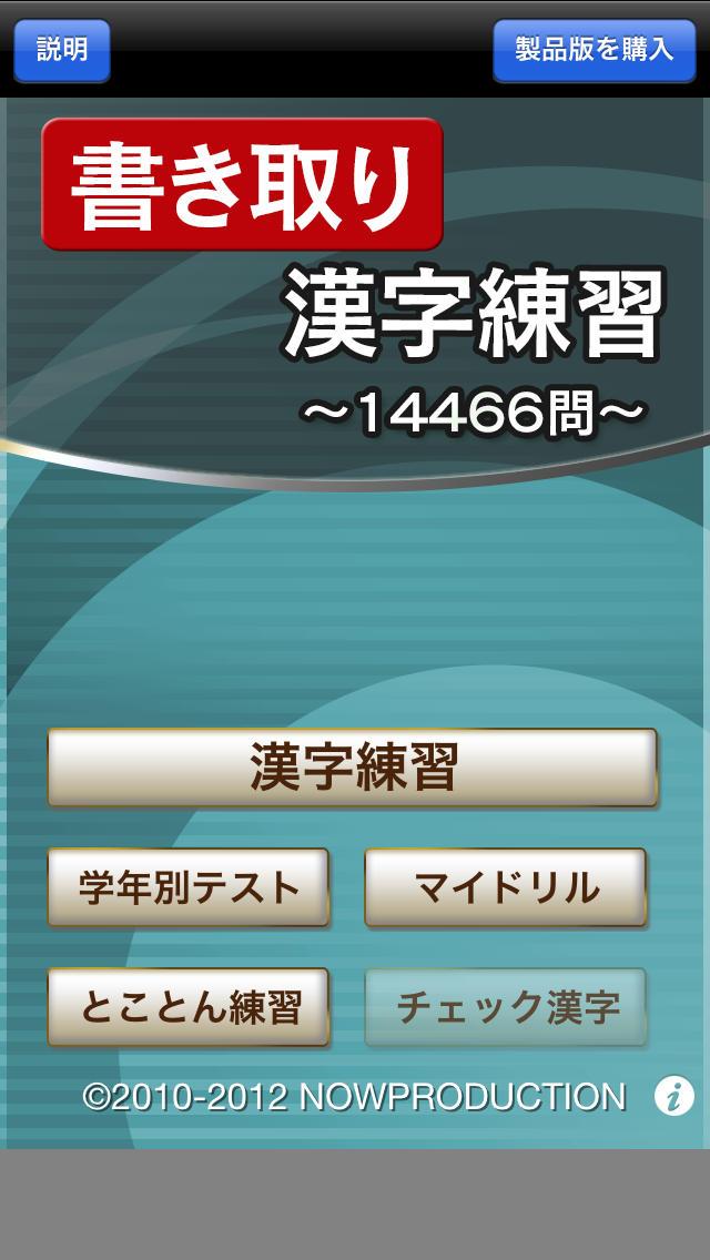 書き取り漢字練習 FREEのスクリーンショット_1