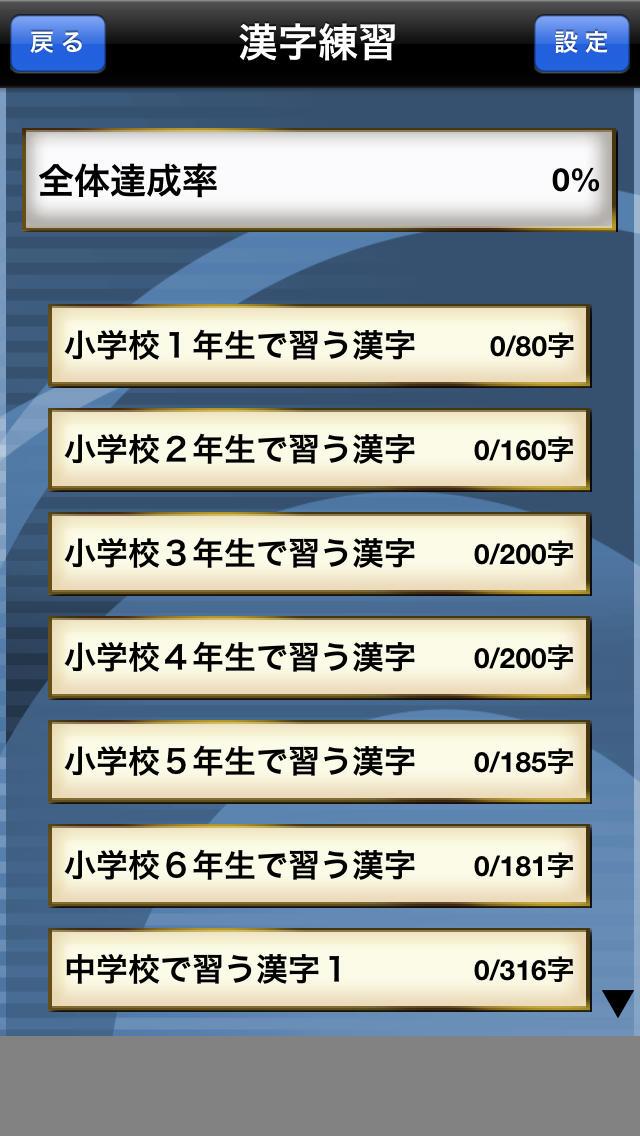 書き取り漢字練習 FREEのスクリーンショット_3