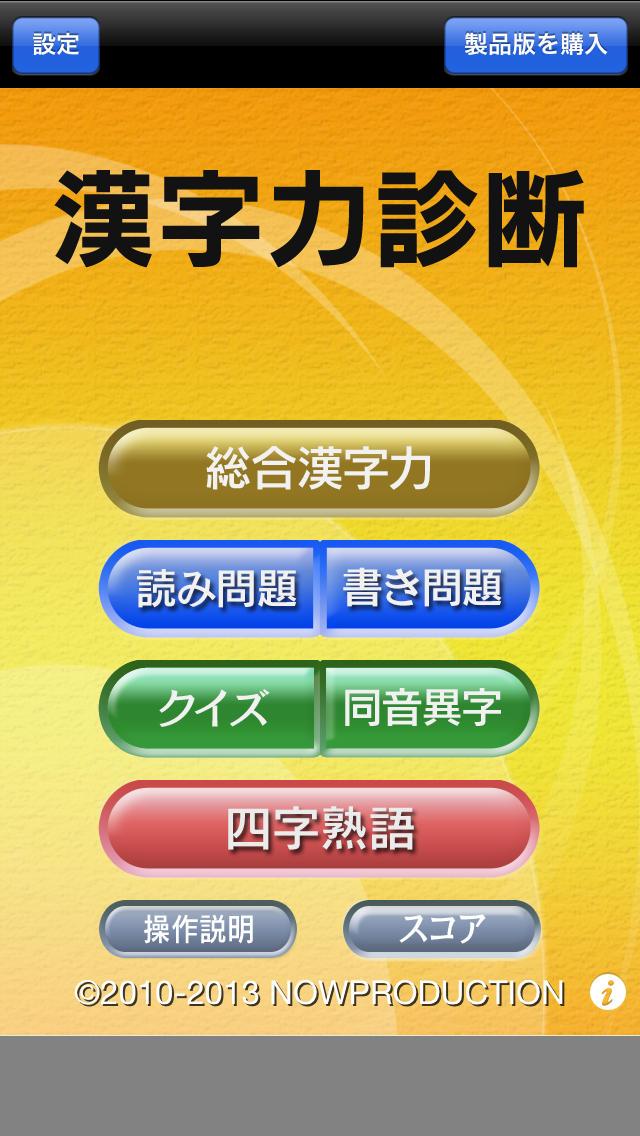 漢字力診断のスクリーンショット_1