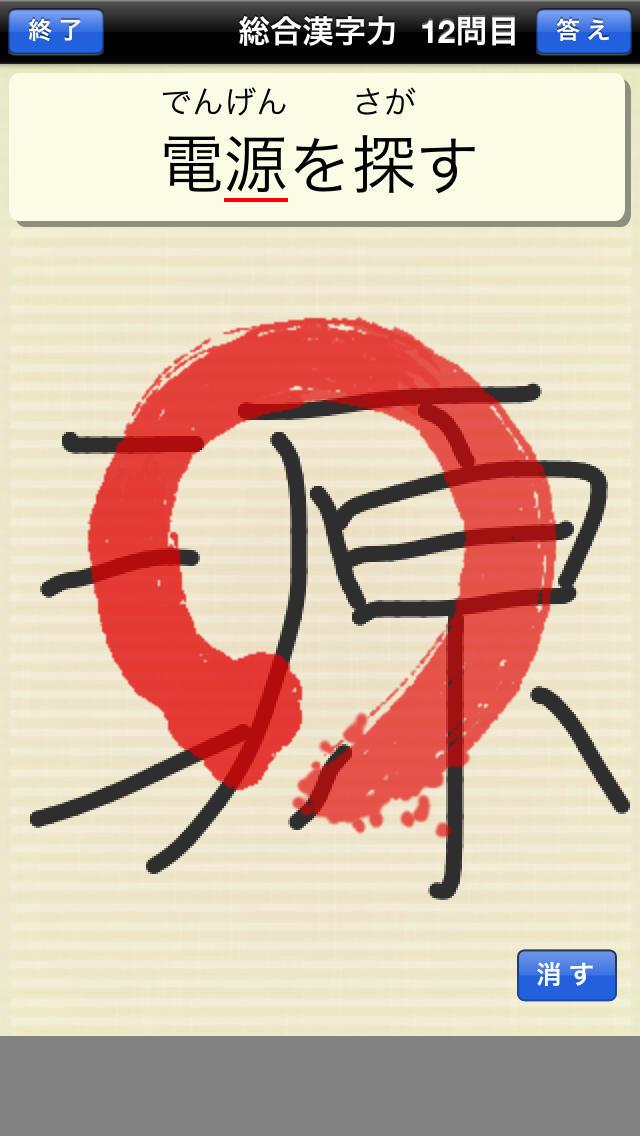 漢字力診断のスクリーンショット_2