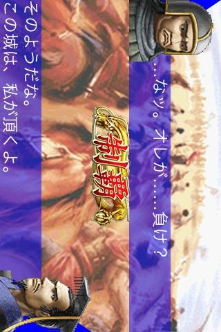 上海 三国牌闘儀 Free Editionのスクリーンショット_4