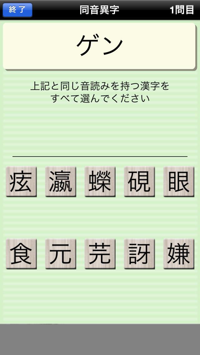 漢字力診断のスクリーンショット_4
