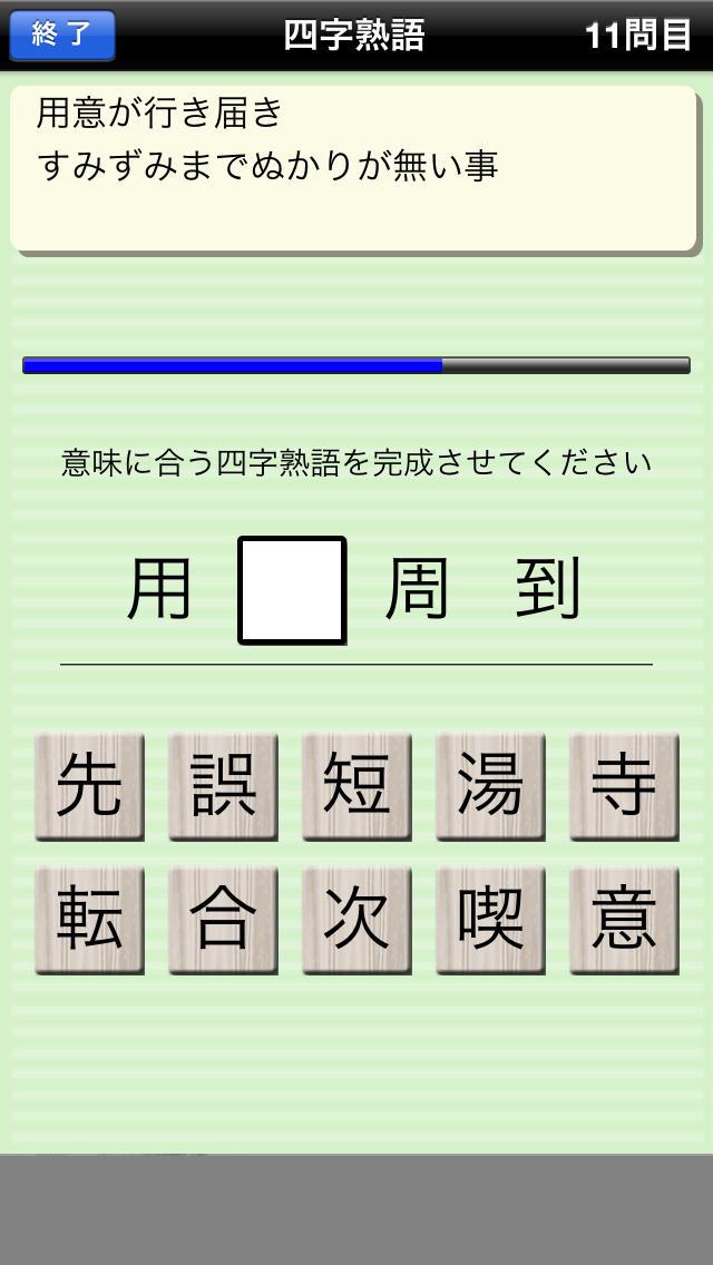 漢字力診断のスクリーンショット_5