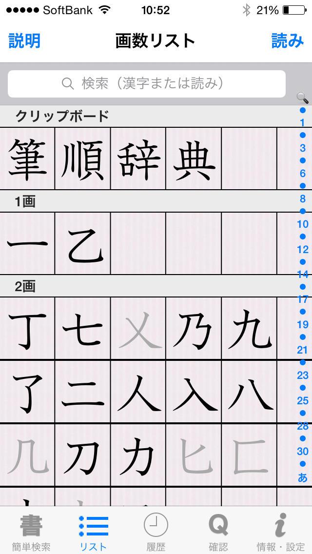 常用漢字筆順辞典のスクリーンショット_5