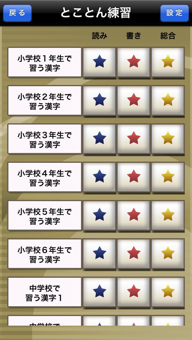 書き取り漢字練習のスクリーンショット_5