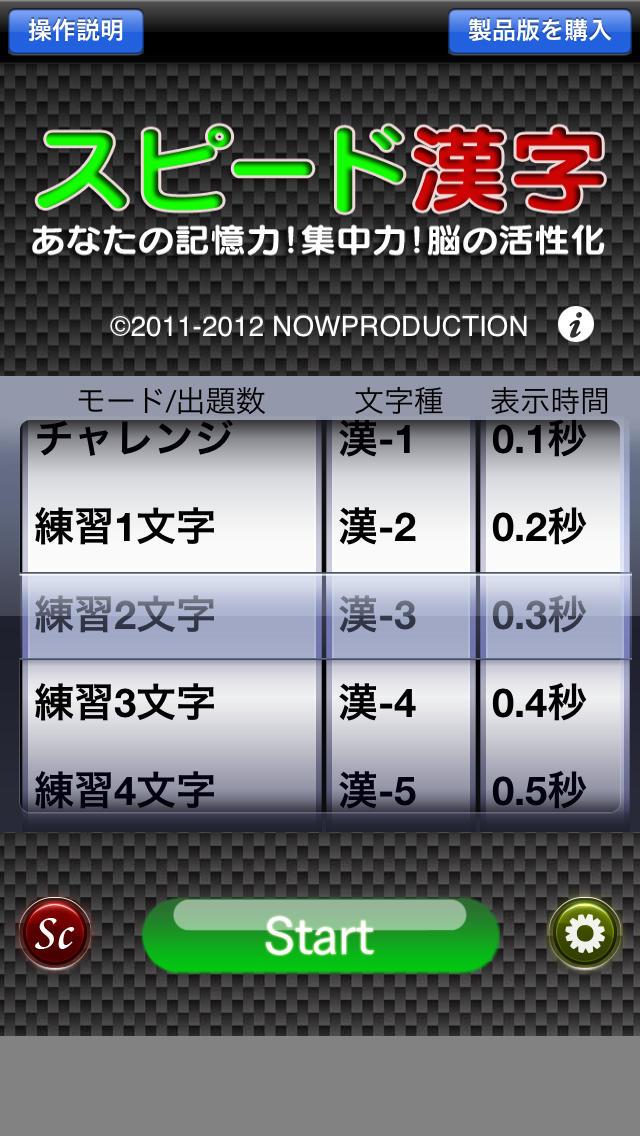 スピード漢字のスクリーンショット_1