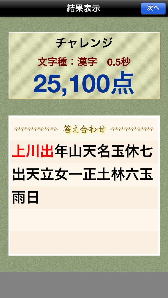 スピード漢字のスクリーンショット_4
