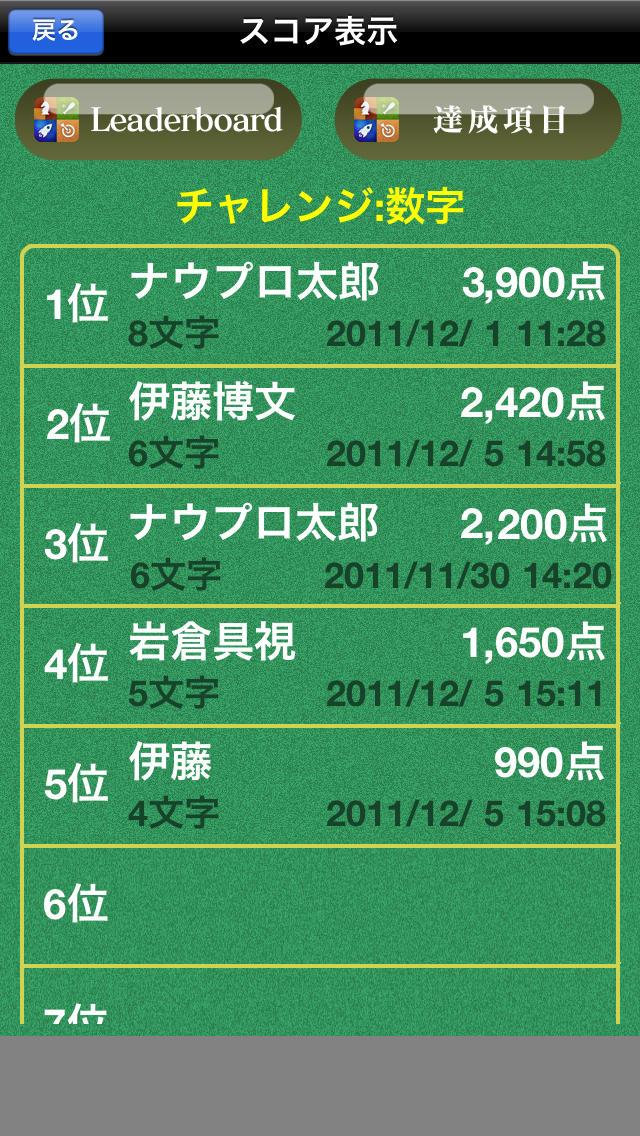 スピード漢字のスクリーンショット_5