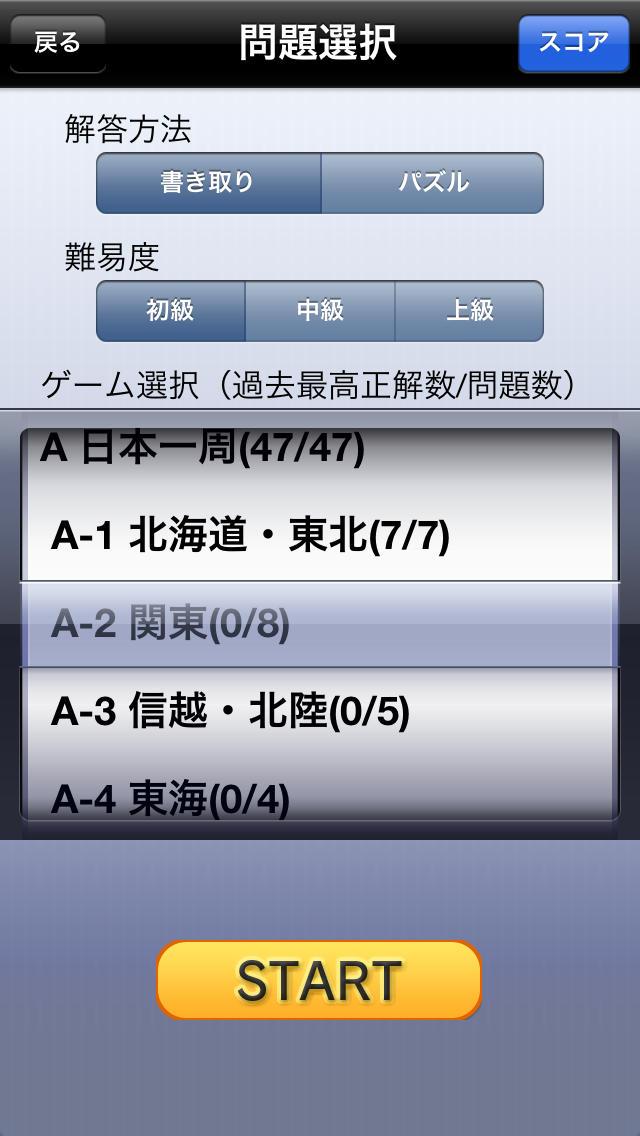 書き取り日本一周のスクリーンショット_2