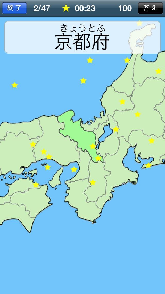 書き取り日本一周のスクリーンショット_5