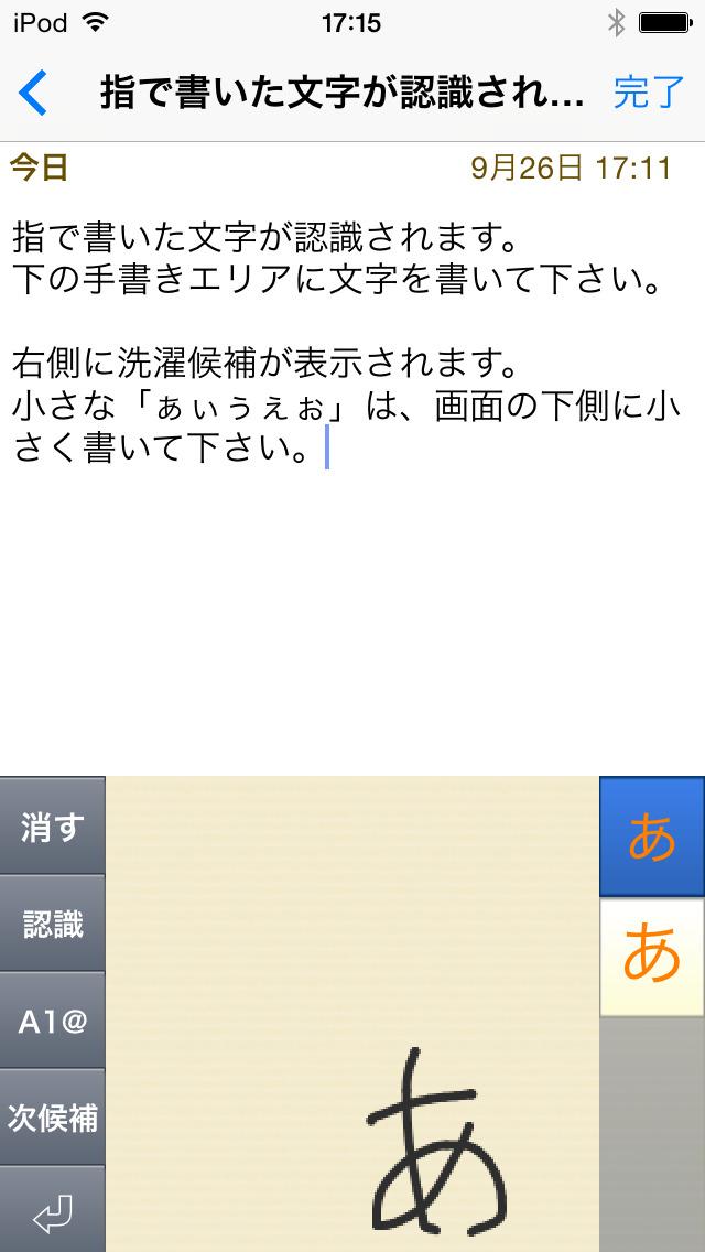 Handwriting Notes(手書きメモ)のスクリーンショット_2