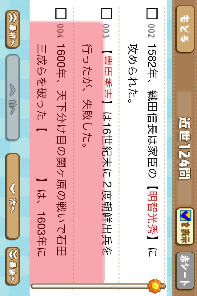 学コレ 歴史-無料版-のスクリーンショット_3