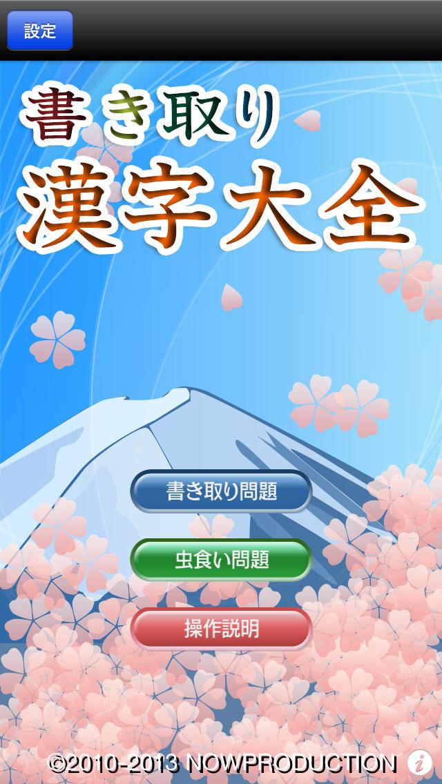 書き取り漢字大全のスクリーンショット_1