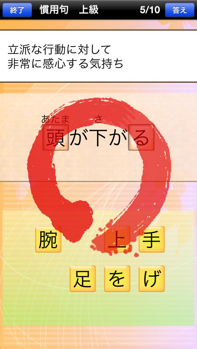 書き取り漢字大全のスクリーンショット_5