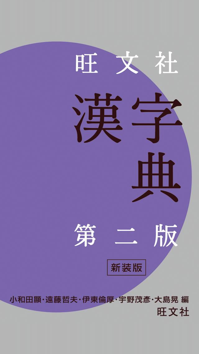 旺文社漢字典[第二版]のスクリーンショット_1