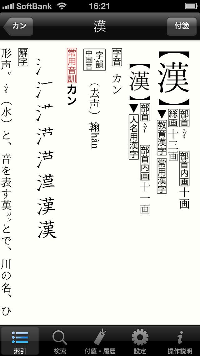 旺文社漢字典[第二版]のスクリーンショット_3