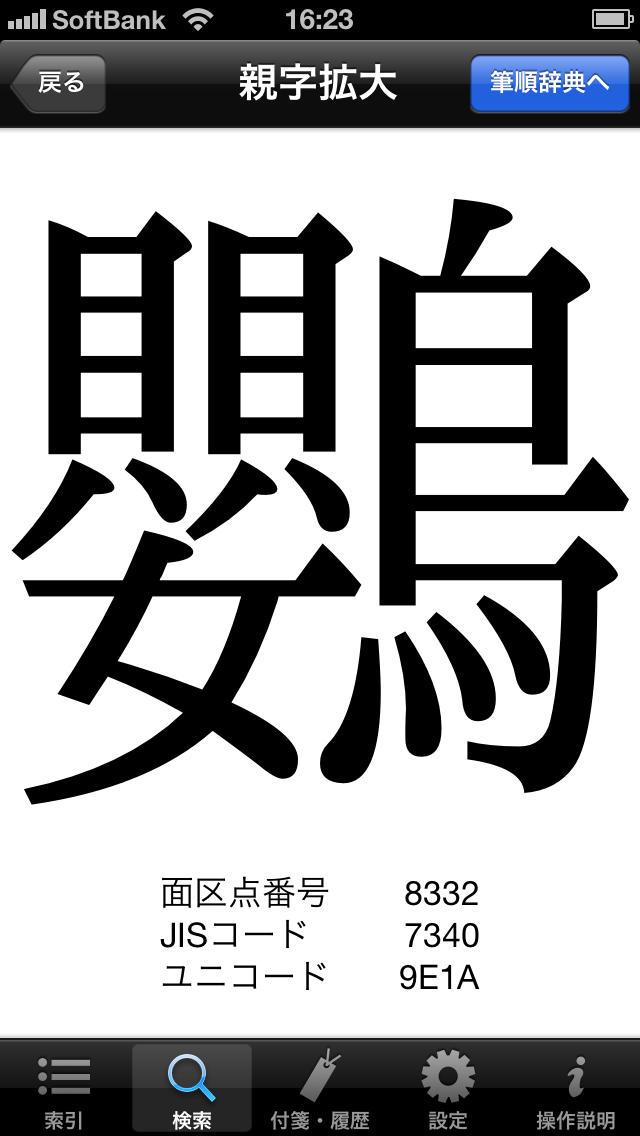 旺文社漢字典[第二版]のスクリーンショット_5