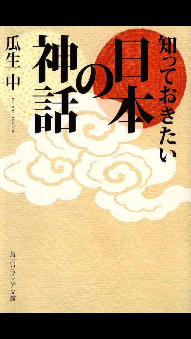 日本の神話(知っておきたいシリーズ)のスクリーンショット_1