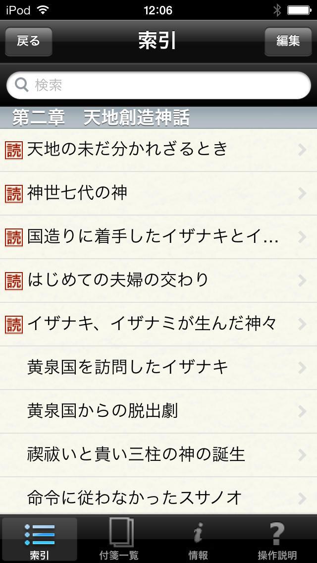 日本の神話(知っておきたいシリーズ)のスクリーンショット_2