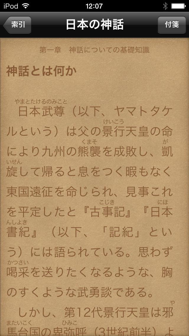 日本の神話(知っておきたいシリーズ)のスクリーンショット_3