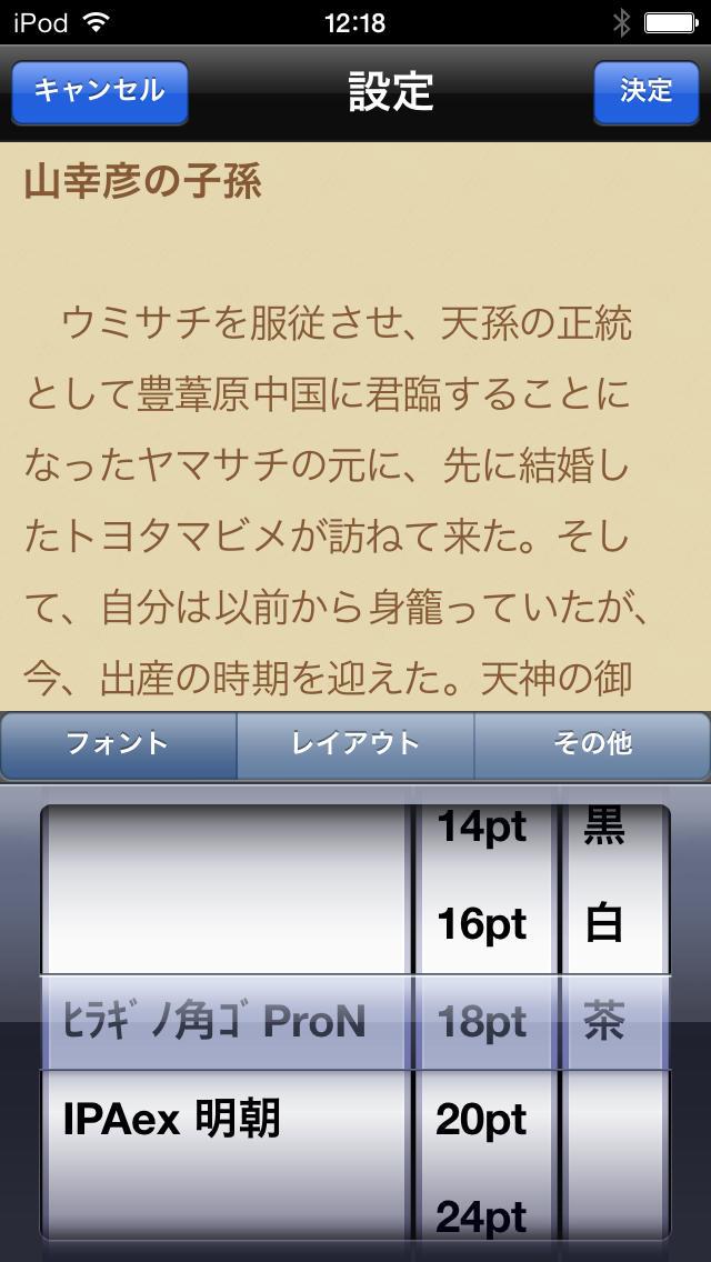 日本の神話(知っておきたいシリーズ)のスクリーンショット_4