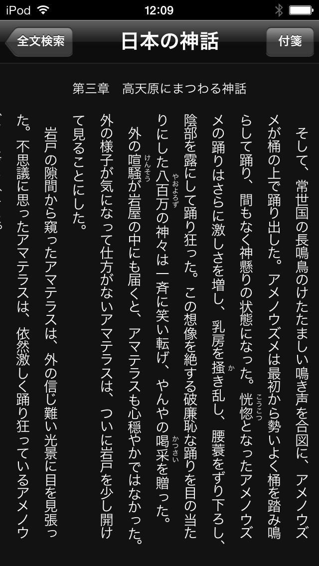 日本の神話(知っておきたいシリーズ)のスクリーンショット_5